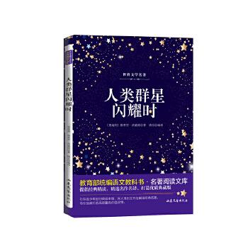 人类群星闪耀时 统编版语文教科书 名著阅读文库 经典精读 名作名译 优质典藏版