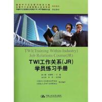 TWI工作关系(JR)学员练习手册(国家中小企业银河培训工程 全国中小企业经理人证书考试 ;中国中小企业国际合作协会TW