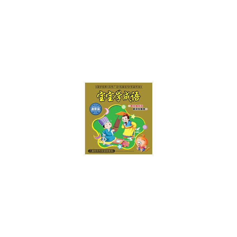 正版车载幼儿童经典成语故事CD光碟幼儿早教育学习光盘宝宝学成语 幼儿童经典成语故事CD光碟