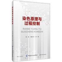 染色原理与过程控制 陈英 中国纺织出版社 9787518053896