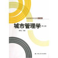 【二手旧书8成新】城市管理学(第二版)(21世纪城市规划与管理系列教材) 杨宏山著 9787300171203 中国人