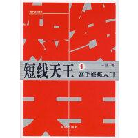 【新书店正版】短线天王1:高手修炼入门,一阳,海南出版社9787544320399