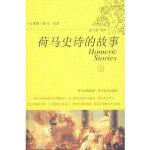 荷马史诗的故事 《古希腊》荷马原 ,武士俊 四川辞书出版社