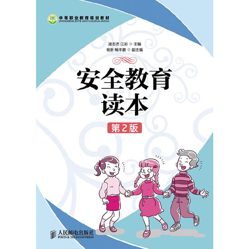 安全教育读本(第2版)