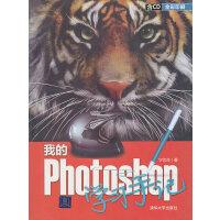 VIP-我的Photoshop学习手记(配光盘)