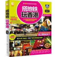 搭地铁玩香港