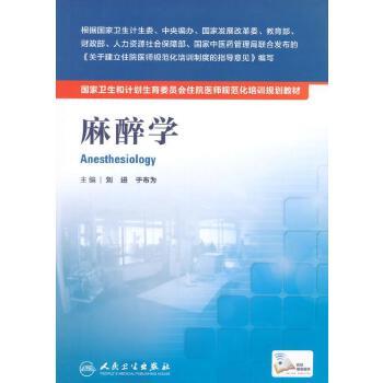 麻醉学 刘进,于布为 主编 人民卫生出版社 9787117197656 正版书籍!好评联系客服有优惠!谢谢!