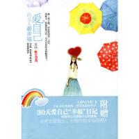 【二手书9成新】 爱自己的女人幸福 爱林 9787539936536