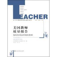 美国教师质量报告 如何培养高质量的教师 正版 美国教育部中学后教育办会室,张斌贤,朱旭东 等 978710724305