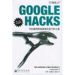 GOOGLE HACKS巧妙使用网络搜索的技巧和工具(第二版) 加利斯安,卞军,谢伟华,朱炜 电子工业出版社