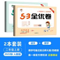 53全优卷二年级上册 语文数学人教部编版 2020秋新版53天天练同步试卷二年级上册