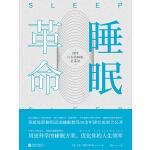 睡眠革命(10万+睡眠指南,多半借鉴这本书!英超曼联御用教练首度公开R90睡眠方案)