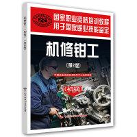国家职业资格培训教程――机修钳工(第2版)(初级)