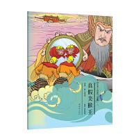 绘本《西游记》真假美猴王