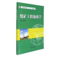 """煤矿工程地质学(普通高等教育""""十三五""""规划教材)"""