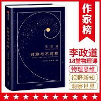 作家榜经典:对称与不对称(诺贝尔物理学奖得主李政道,给年轻人的18堂物理科普课。改变你一生的思维方式,照亮内心的宇宙星辰