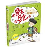 小男生小豆包(注音版) (1)1年级的小豆包 中国少年儿童新闻出版总社(中国少年儿童出版社)