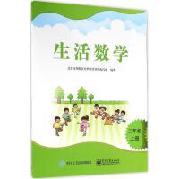 生活数学2年级.上册 北京市朝阳区培智教育课程编写组 编著