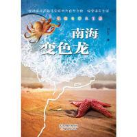 我的七彩大自然:南海变色龙 刘先平 9787530756300