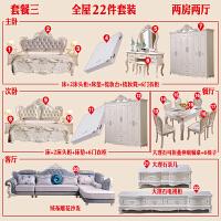【品牌热卖】欧式屋家具套装组合 套房整套婚房套主卧成套卧室客厅床衣柜 (套餐三)2房2厅 (请咨询客服) 6门
