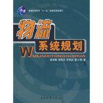 【新书店正版】物流系统规划 谢如鹤,张得志,罗荣武 中国财富出版社