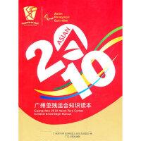 2010 广州亚残运会知识读本,广州2010年亚洲残疾人运动会组委会,广东人民出版社9787218067391