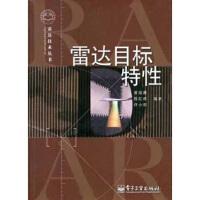 雷达目标特性 黄培康 等 电子工业出版社