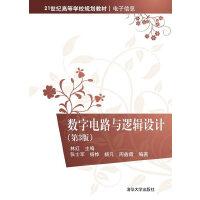 数字电路与逻辑设计(第3版)(21世纪高等学校规划教材・电子信息)