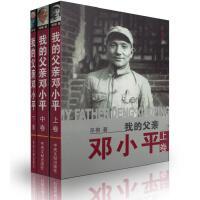 我的父亲邓小平(图文版全三卷)