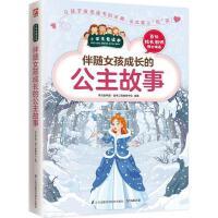 伴随女孩成长的公主故事 学习型中国・读书工程教研中心 主编