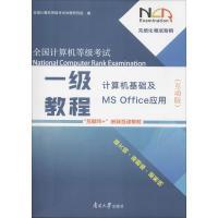 全国计算机等级考试一级教程:计算机基础及MS Office应用(互动版) 全国计算机等级考试命题研究组 编