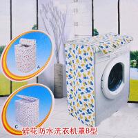 碎花防水洗衣机罩  花色随机