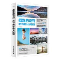 摄影的诀窍旅行摄影秘籍 数码单反摄影技巧入门入门教材 旅行风光摄影教程书籍