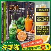 玩转榨汁机-让你变美变瘦变健康+不一样的饮品 茶饮调酒咖啡蔬果汁+萨巴厨房.沙拉与果蔬汁 食谱书鲜榨果汁配方书