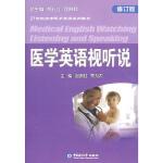医学英语视听说