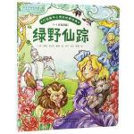 绿野仙踪/打动孩子心灵的世界经典 桥梁书