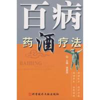 百病药酒疗法9787502359676 胡献国 科技文献出版社
