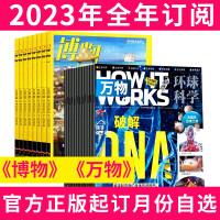 博物杂志2021年1-6月+2020年2/11/12月共9本打包 中国国家地理出版青少年版的自然探索人文百科书籍初高中学