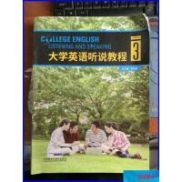 【旧书二手书8新正版】(正版13)大学英语 听说教程 3 智慧版978