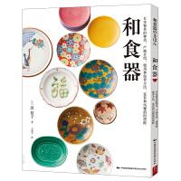 正版 和食器书籍のきほん手工艺作品 瓷器陶碗漆器鉴赏陶艺生活用具碗碟日常器皿与饮食生活 家用器物大赏漆器陶瓷餐具食器手