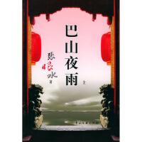【新书店正版】巴山夜雨(上下册) 张恨水 中国文联出版社