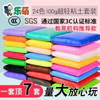 乐萌超轻粘土100克50g无毒24色彩泥橡皮套袋装纸黏土diy超级手工