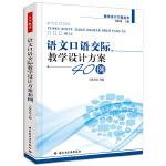 语文口语交际教学设计方案40例(万千教育)
