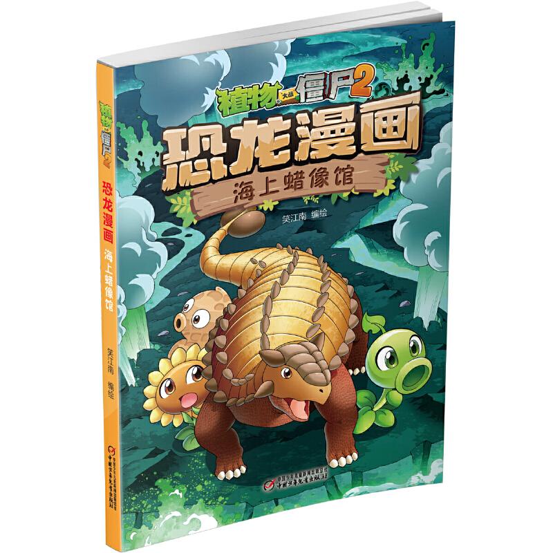 植物大战僵尸2·恐龙漫画 海上蜡像馆[6-12岁]火爆全球的经典游戏遇上中生代的神奇生物恐龙,一场惊心动魄的大冒险开始了!美国EA公司正版授权,笑江南团队编绘,北京自然博物馆专家审订,趣味性和知识性兼顾的漫画书!适合7-12岁儿童。