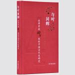 与时同辉——改革开放40年来的中国古代史研究