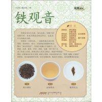 【旧书二手书9成新】茶风系列:铁观音