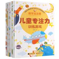 儿童专注力训练游戏 全8册 3-4-5-6-7-8-10岁 儿童智力开发游戏书籍专注力思维训练书 全脑智能幼儿益智游戏