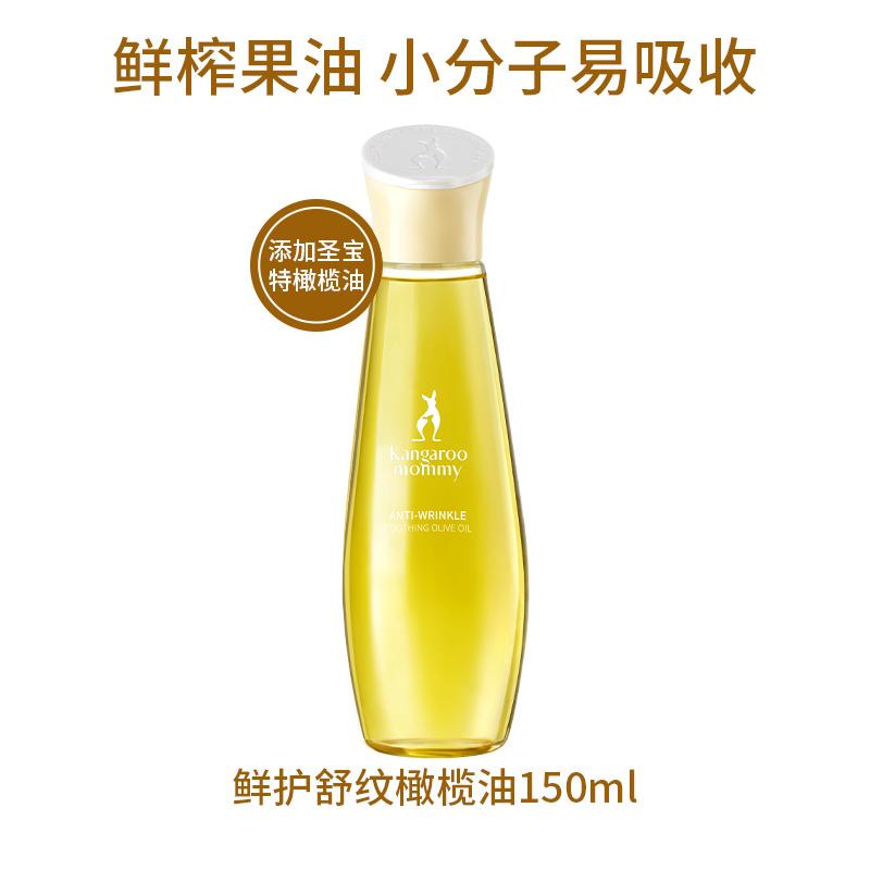 袋鼠妈妈 孕妇橄榄油 孕妇护肤品 孕妇化妆品 橄榄油 150ml孕妇护肤行业知名品牌
