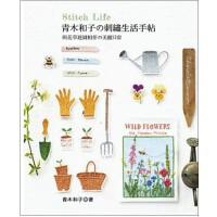 青木和子的刺绣生活手帖:与花草庭园相伴的美丽日常