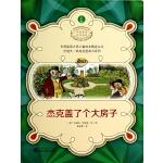 杰克盖了个大房子/伦道夫・凯迪克图画书系列/世界插画大师儿童绘本精选丛书